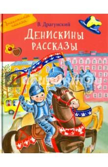 Купить Денискины рассказы, Стрекоза, Повести и рассказы о детях