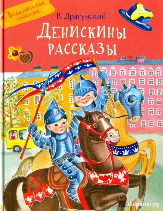 Иллюстрация 1 из 23 для Денискины рассказы - Виктор Драгунский   Лабиринт - книги. Источник: Лабиринт