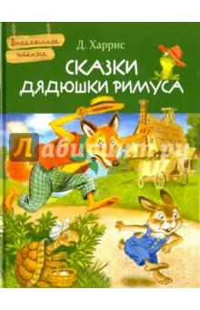 Сказки дядюшки Римуса, Стрекоза, Сказки зарубежных писателей  - купить со скидкой
