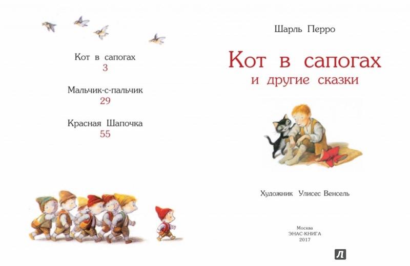 Иллюстрация 1 из 34 для Кот в сапогах и другие сказки - Шарль Перро | Лабиринт - книги. Источник: Лабиринт