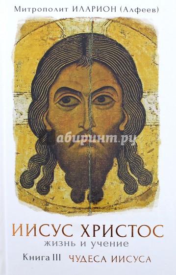Иисус Христос. Жизнь и учение. Книга III. Чудеса Иисуса, Алфеев Иларион