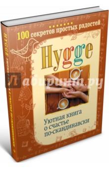 Hygge. Уютная книга о счастье по-скандинавски. 100 секретов простых радостей