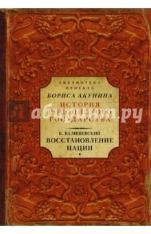 Восстановление нации первов м рассказы о русских ракетах книга 2