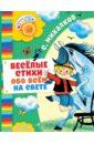 Михалков Сергей Владимирович Весёлые стихи обо всём на свете все цены