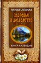 Здоровье и долголетие, Степанова Наталья Ивановна