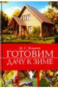 Готовим дачу к зиме, Жмакин Максим Сергеевич