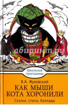 Скачать книги жуковский как мыши кота хоронили