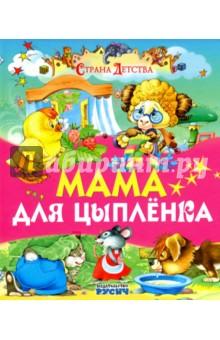 Купить Мама для цыпленка, Русич, Сказки и истории для малышей