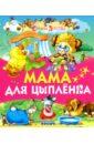 Агинская Елена Николаевна Мама для цыпленка