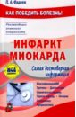 Фадеев Павел Александрович Инфаркт миокарда
