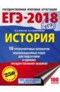ЕГЭ-2018 История. 10 тренировочных вариантов экзаменационных работ