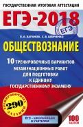 ЕГЭ-18 Обществознание. 10 тренировочных вариантов экзаменационных работ