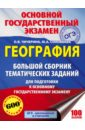 Обложка ОГЭ География. Большой сборник тематических заданий
