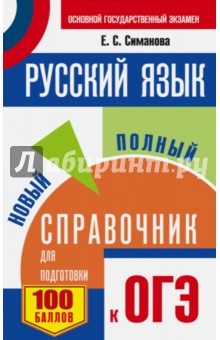 цены ОГЭ Русский язык. Новый полный справочник