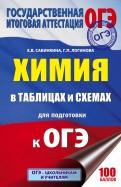ОГЭ. Химия. 8-9 классы. Справочное пособие в таблицах и схемах