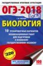 ОГЭ-18 Биология. 10 тренировочных экзаменационных вариантов