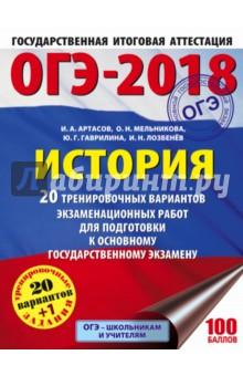 ОГЭ-2018. История. 20 тренировочных вариантов экзаменационных работ