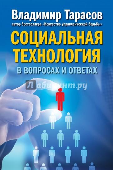 Социальная технология в вопросах и ответах, Тарасов Владимир Константинович