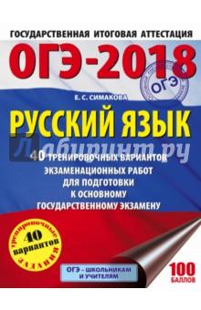ОГЭ-18 Русский язык. 40 тренировочных экзаменационных вариантов