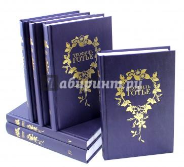 Готье Т.Собрание сочинений в 6-ти томах, Готье Теофиль