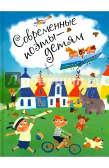 Современные поэты - детям, Оникс, Отечественная поэзия для детей  - купить со скидкой
