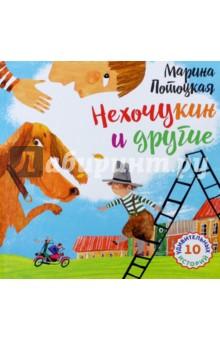 Нехочукин и другие. 10 удивительных историй. Рассказы, Оникс, Сказки отечественных писателей  - купить со скидкой