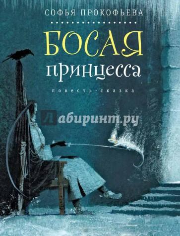 Босая принцесса (с автографом), Прокофьева Софья Леонидовна