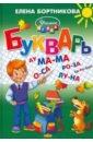 Букварь, Бортникова Елена Федоровна