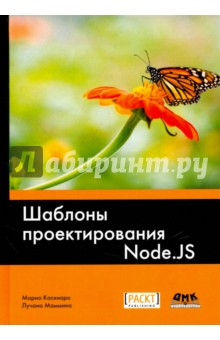 Шаблоны проектирования Node.JS марио каскиаро шаблоны проектирования node js