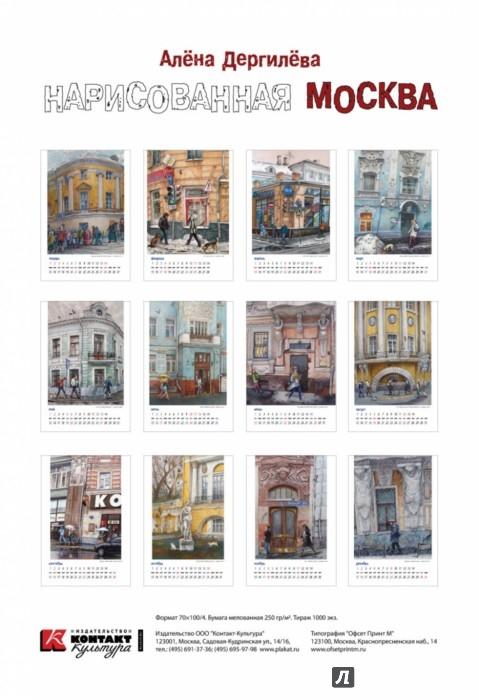 Иллюстрация 1 из 10 для Календарь на 2018 год. Нарисованная Москва | Лабиринт - сувениры. Источник: Лабиринт