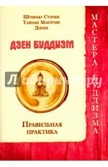 Дзен буддизм. Правильная практика книга мастеров