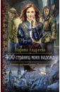 400 страниц моих надежд, Андреева Марина Анатольевна