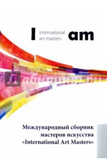 Международный сборник мастеров искусства International Art Masters книга мастеров