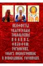 Обложка Акафисты святителям Тобольским и Сибирским. Иоанну, Филофею, Гермогену