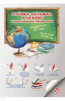 Пленка-обложка для книг самоклеящаяся (10 листов, 50х36 см, гладкая) (45225)