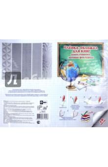 Пленка-обложка для книг самоклеящаяся матовая фактурная (10 листов, 50х36 см, 5 фактур) (45227)