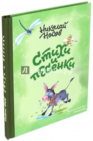 Стихи и песенки, Носов Николай Николаевич