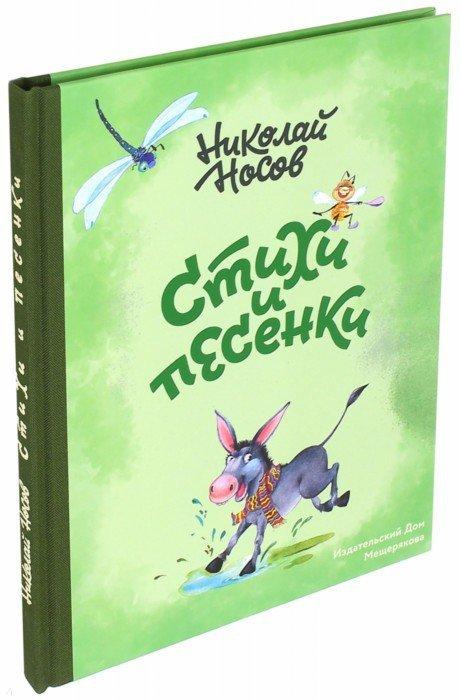 Иллюстрация 1 из 8 для Стихи и песенки - Николай Носов   Лабиринт - книги. Источник: Лабиринт
