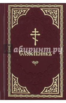 Служебник на церковно-славянском языке молитвослов и псалтирь на церковно славянском языке