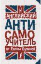 Английский АНТИсамоучитель, Бузина Елена Евгеньевна