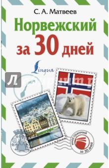 Норвежский за 30 дней издательство аст японский за 30 дней