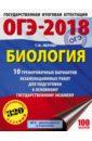 ОГЭ-18 Биология. 10 тренировочных экзаменационных вариантов, Лернер Георгий Исаакович