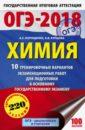 ОГЭ-18. Химия. 10 тренировочных вариантов экзаменационных работ для подготовки к ОГЭ