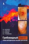 Грибовидный микоз. Учебно-методическое пособие для врачей
