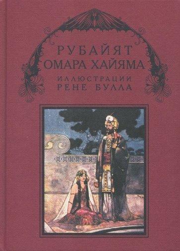 Рубайят Омара Хайяма, Фицджеральд Эдвард