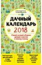 Дачный календарь 2018, Вязникова Татьяна,Голод Александр Ильич