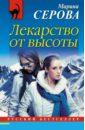 Лекарство от высоты, Серова Марина Сергеевна