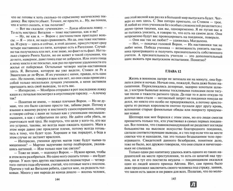 Иллюстрация 1 из 6 для Ученики Ворона. Огни над волнами - Андрей Васильев | Лабиринт - книги. Источник: Лабиринт