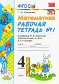 Математика. 4 класс. Рабочая тетрадь №1 к учебнику М.И.Моро и др. ФГОС