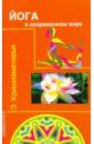 Обложка Йога в современном мире. Цикл лекций